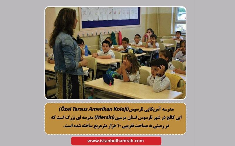 مدرسه آمریکایی تارسوس از مدارس ترکیه