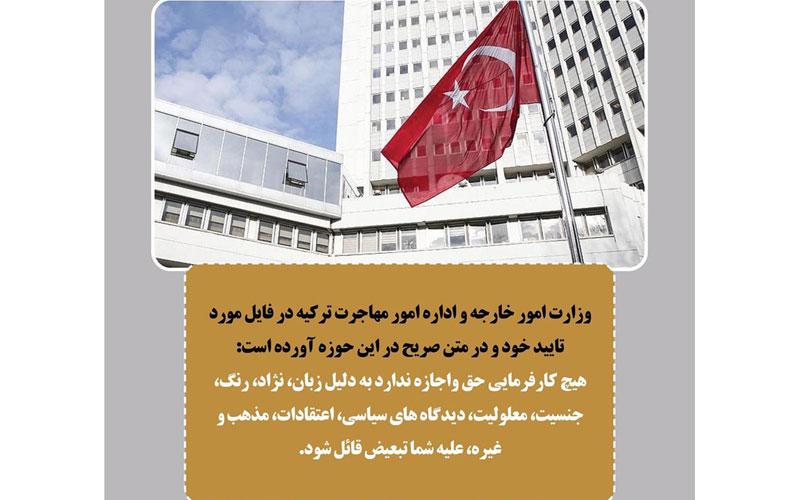 قوانین کار برای استخدام در ترکیه
