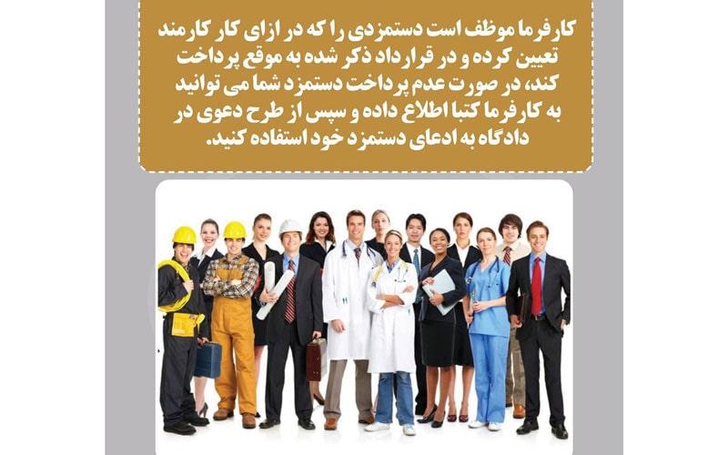 قوانین عدم پرداخت دستمزد در استخدام در ترکیه