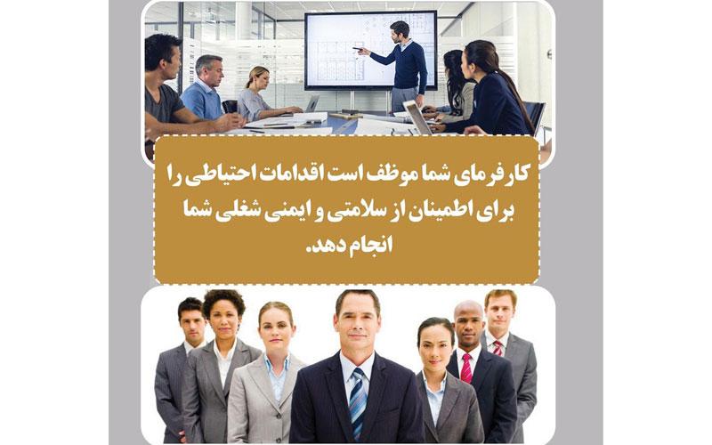 امنیت شغلی در استخدام در ترکیه