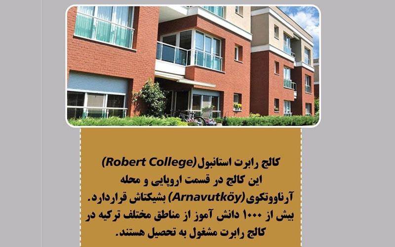 کالج رابرت استانبول از مدارس ترکیه