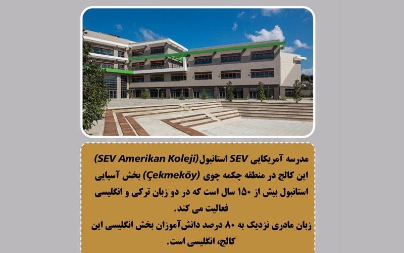 مدرسه آمریکایی SEV استانبول از مدارس ترکیه