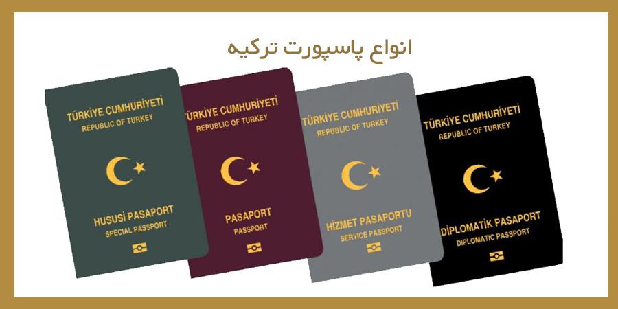 انواع پاسپورت ترکیه