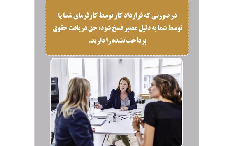 قوانین حق دریافت حقوق در استخدام در ترکیه
