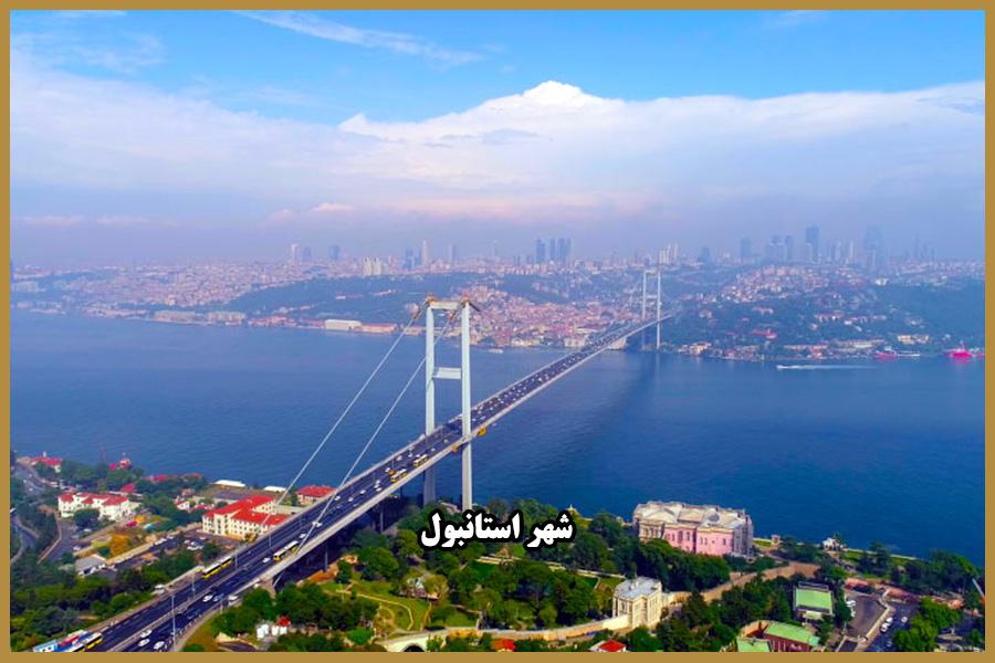 شهر استانبول از بهترین شهرهای ترکیه برای خرید ملک