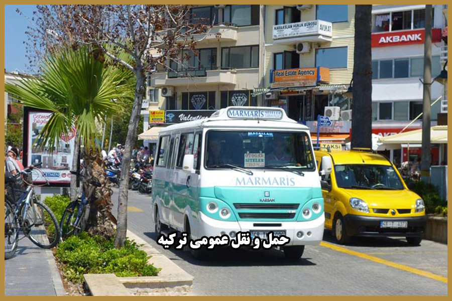 حمل و نقل عمومی ترکیه