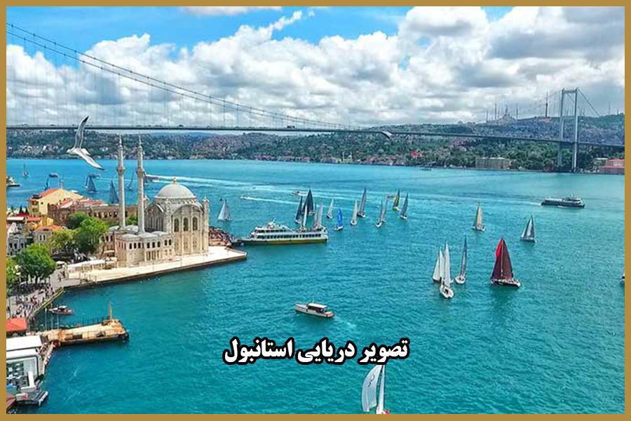 تصویر دریایی استانبول برای زندگی در استانبول