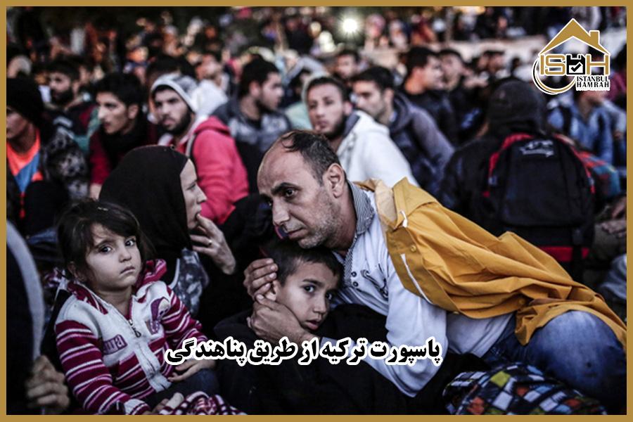 پاسپورت ترکیه از طریق پناهندگی