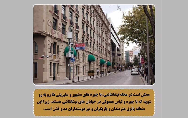 سلبریتی های نیشانتاشی در محله های استانبول