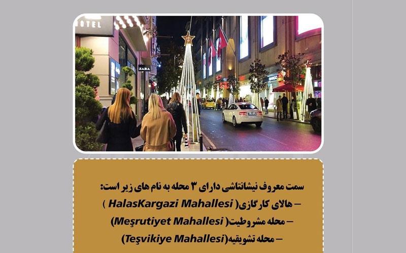 محله های معروف نیشانتاشی از محله های استانبول