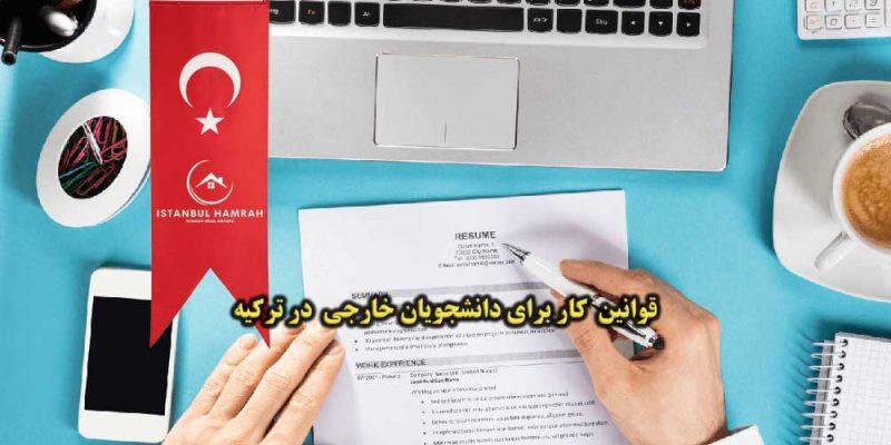 قوانین کار حین تحصیل در ترکیه