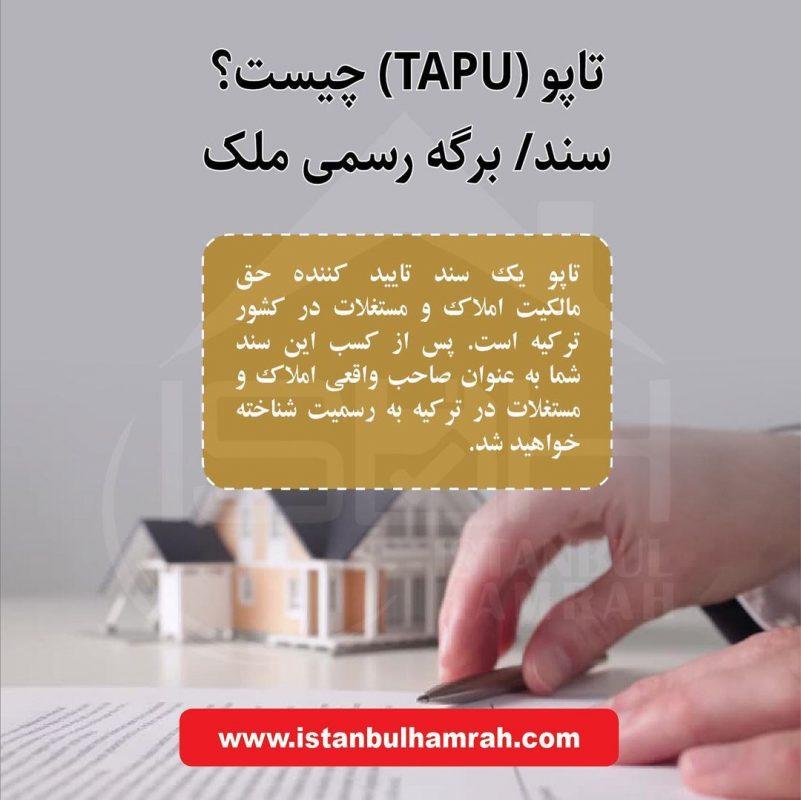 سند تاپو چیست و چه کاربردی دارد؟
